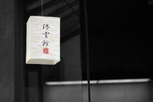 Asiatische Weisheiten